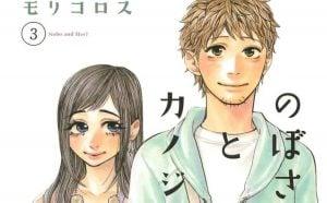 「のぼさんとカノジョ?」無料ネタバレ感想3巻。恋愛漫画だけど相手は幽霊