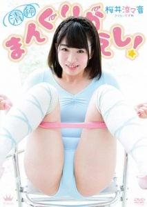 「桜井涼々音」着エロ動画像高画質。清純な彼女がまんぐり返してパイパンじゃないアソコをおっぴろげ!
