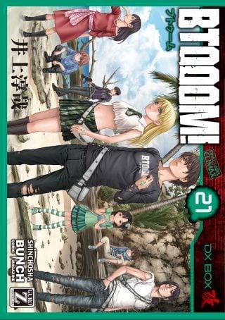 BTOOOM!21巻ネタバレ感想。ヒミコに挿れたくてたまらない坂本
