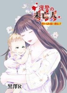 「復讐の未亡人」ネタバレ最新8巻34話35話36話37話へ。女子高生で身籠り母になった魔性の美少女!だが悲劇が…