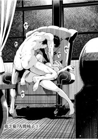 漫画「パラフィリア~人間椅子奇譚~」3話。生徒と教師の痴情のもつれの果ては・・・