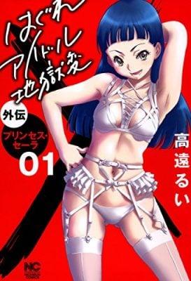「はぐれアイドル地獄変外伝」無料あらすじネタバレ。性の鉄人黒髪美少女
