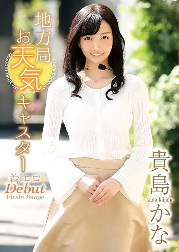 「貴島かな」着エロ動画像高画質。地方局のお天気キャスターお姉さんが自分の身体を紹介してくれた!