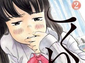 「ごくりっ」ネタバレ2巻感想。幼馴染みの精子を飲まなければ死ぬ漫画完結!
