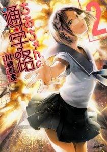 「ちおちゃんの通学路」ネタバレ感想2巻。100円欲しさに恋心を利用する女子高生