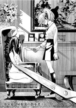 漫画「パラフィリア人間椅子奇譚」ネタバレ8話。覗き覗かれ・・・悪夢の日々