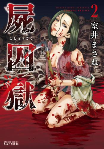 「屍囚獄」無料ネタバレ感想2巻。舞い散る血潮と村に隠された驚愕の真実
