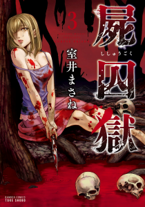 「屍囚獄」無料ネタバレ感想3巻。女を狩る男たちと、逆襲する女