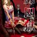 「屍囚獄」ネタバレ感想3巻。女を狩る男たちと、逆襲する女