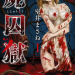 「屍囚獄」ネタバレ感想1巻。因習蔓延る山村に閉じ込められた乙女たち