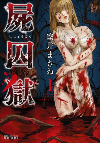 「屍囚獄」無料ネタバレ感想1巻。因習蔓延る山村に閉じ込められた乙女たち