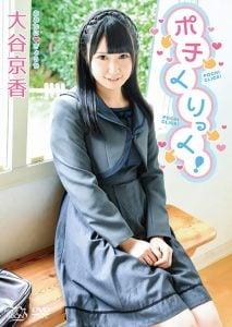「大谷京香」着エロ動画像高画質。ロリムチ美巨乳キュートな美少女の先っぽをポチくりっく!