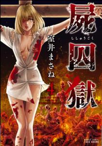 「屍囚獄」無料ネタバレ感想4巻。因果応報!地獄の業火に包まれる女狩りの村