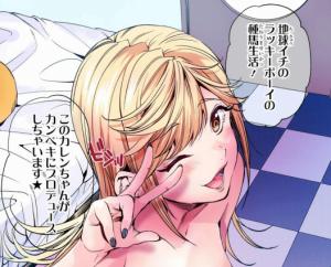 「終末のハーレム」無料全話最新話までの修正前ネタバレエロシーン特集!