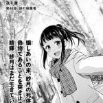 「インフェクション」無料ネタバレ46話6巻。知性を持つ保菌者?殺られる前に殺れ!