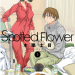 「Spotted Flower」ネタバレ感想2巻。妊婦の性欲が解消される前に命誕生!!