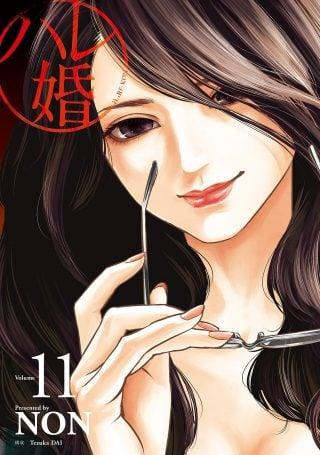 「ハレ婚」無料ネタバレ11巻。失恋を癒す一番の薬は嫁のおっぱい!
