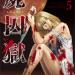 「屍囚獄」ネタバレ感想5巻最終回。あまりに酷い結末!地獄の連鎖は引き継がれた・・・