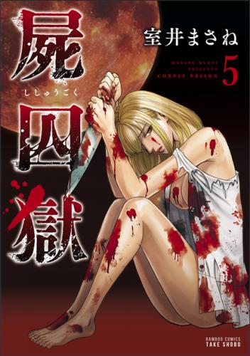 「屍囚獄」無料ネタバレ感想5巻最終回。あまりに酷い結末!地獄の連鎖は引き継がれた・・・