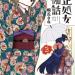 「大正処女御伽話」ネタバレ感想3巻。未曾有の関東大震災で愛を確かめ合う二人・・・