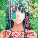 「サタノファニ」1巻無料ネタバレ1話。女子高生が起こしたレイプリベンジ殺人事件