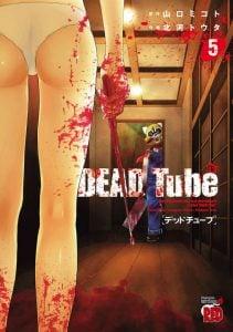 「DEAD Tubeデッドチューブ」無料ネタバレ5巻感想。ハメ撮り撮影とラスカルの驚愕の正体!