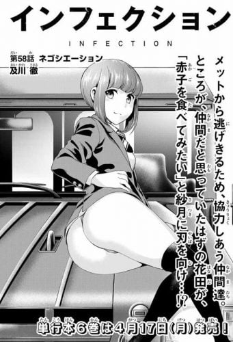 「インフェクション」無料ネタバレ58話7巻。母と女子高生と赤ちゃん・・・喰うか喰われるかのせめぎ合い!