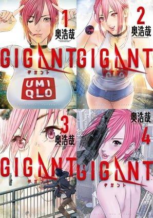 「GIGANTギガント」ネタバレ最新全話全巻。GANTZに次ぐ圧倒的スケール感のエロSFはAV女優が躍動!