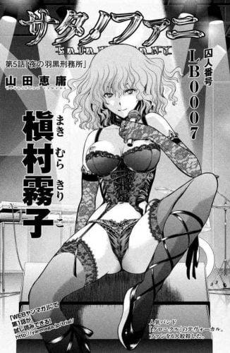 「サタノファニ」1巻無料ネタバレ5話。槇村霧子のエロ表紙で始まるブラッドパーティー!