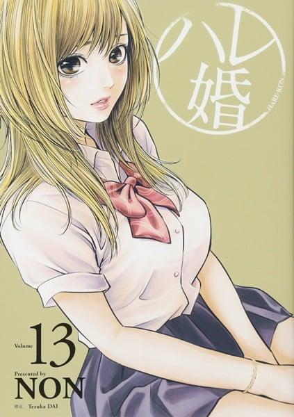 「ハレ婚」ネタバレ無料最新13巻。ゆず16歳の初体験で処女喪失。妊娠した彼女の過去・・・