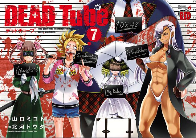 「DEAD Tubeデッドチューブ」無料ネタバレ最新7巻感想。エロ可愛くてイカれたプロデッドチューバーたち