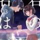 漫画「君の名は」無料ネタバレ感想3巻完結。瀧と三葉の感動の再会がコミックで蘇る!