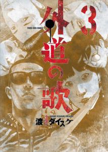 善悪の屑続編「外道の歌」無料ネタバレ3巻。尼崎事件を彷彿とさせる犯罪一家VS復讐屋