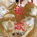 「外道の歌」無料ネタバレ3巻。尼崎事件を彷彿とさせる犯罪一家VS復讐屋