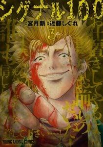「シグナル100」無料ネタバレ感想3巻。教師の凶行の裏で結ばれる男女に迫る魔の手