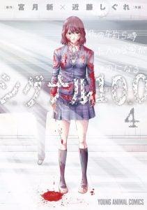 「シグナル100」無料ネタバレ感想4巻最終回。驚愕の結末!保身が死を生む復讐劇