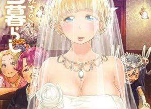 明日葉さんちのムコ暮らし無料ネタバレ感想5巻。感動の涙に包まれた巨乳一家長女の結婚式!