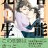「官能先生」無料ネタバレ感想1巻。中年男と22歳美女が刹那で落ちる官能的な恋
