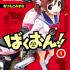漫画「ばくおん!!」無料ネタバレ1巻。スズキ乗りを煽り女子高生を愛でる青春バイク漫画!