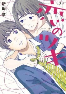 「恋のツキ」無料ネタバレ3巻。高校生とヤって後戻りできなくなる三十路女