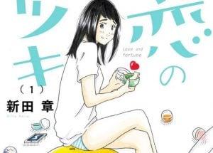 「恋のツキ」無料ネタバレ感想1巻。三十路女が高校生に口でしてあげて始まる恋