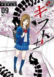 「ギフト±」漫画無料ネタバレ最新9巻。女子高生の娘を犯す父親に復讐を・・・