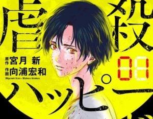 「虐殺ハッピーエンド」ネタバレ無料1巻感想。妹を救うためレイプ犯同級生を殺る兄