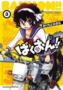 漫画「ばくおん!!」無料ネタバレ3巻感想。麗しのメイド服で校内賭けレース開催!
