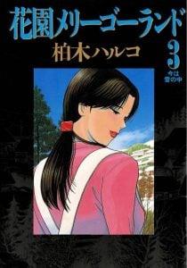 「花園メリーゴーランド」ネタバレ無料3巻の最終回。若女将に夜這いを仕掛けて喘がせる少年!