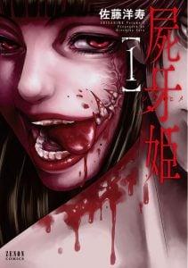 「屍牙姫」ネタバレ無料1巻あらすじ。男子に性の快楽を教えてくれる妖しい美女