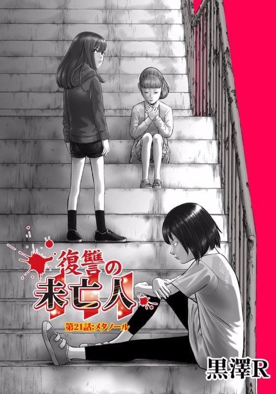 「復讐の未亡人」続編ネタバレ4巻最新21話。幼い娘のエロ写真を撮る鬼畜親父!