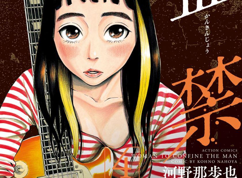 「監禁嬢」ネタバレ無料最新4巻感想。文化祭で大学時代の激しいエッチを流されて爆死!