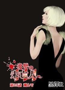 「復讐の未亡人」続編ネタバレ最新5巻22話23話。悪魔に股を開く母を助ける少女たち