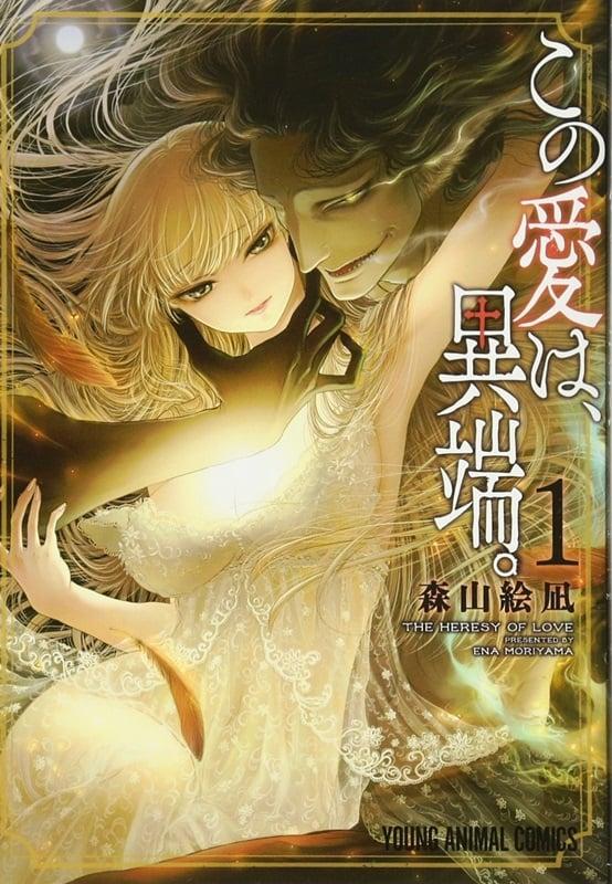 「この愛は、異端」ネタバレ無料最新1巻。超絶美少女と悪魔の官能的な同棲生活